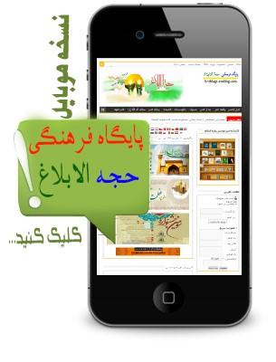 نسخه موبایل