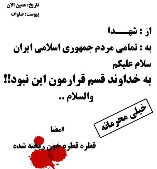 فتونکته - نامه شهدا