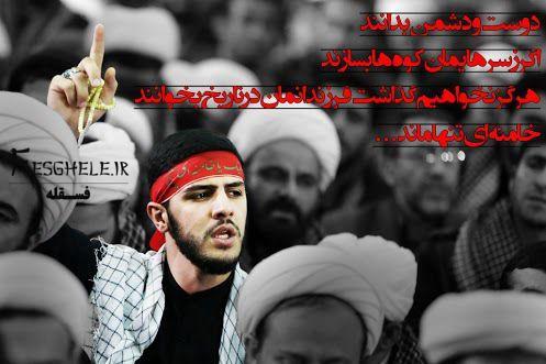 فتونکته - من سرباز رهبرم