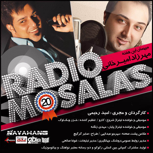 دانلود مصاحبه مهرزاد امیرخانی با رادیو مثلث