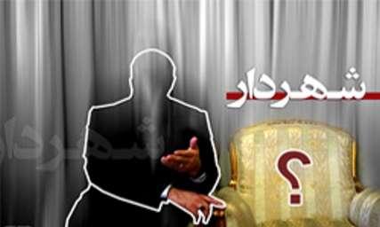 رضائیان و کمیلی پور از گزینه های اصلی : اخبار مربوط به انتخاب شهردار نیشابور /رقابت بین ۴ گزینه
