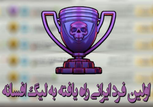 اولین ایرانی در لیگ افسانه!