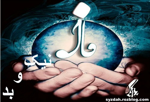 دیدگاه اسلام در مورد فال نیک و بد