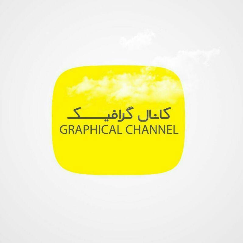 کانال کانال گرافیک