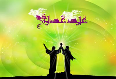 اس ام اس تبریک عید سعید غدیر خم 10 مهر 94