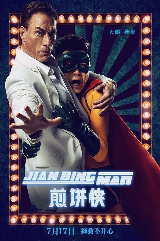 دانلود فیلم مرد جیان بینگ Jian Bing Man 2015