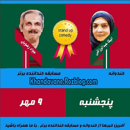 دانلود برنامه خندوانه با حضور جواد رضویان و الیکا عبدالرزاقی