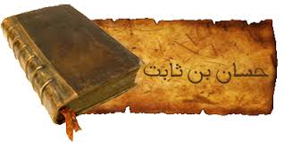 اولین شعر راجع به غدیر از حسان بن ثابت