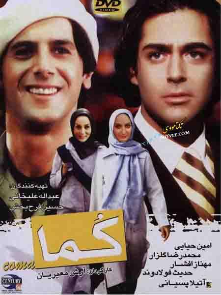 فیلم سینمایی کما 1382