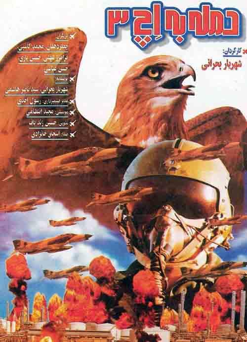 دانلود فیلم سینمائی حمله به اچ 3  1373