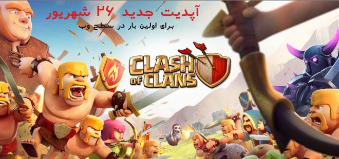 دانلود بازی Clash of Clans 7.200.13 – بازی کلش اف کلنز برای اندروید