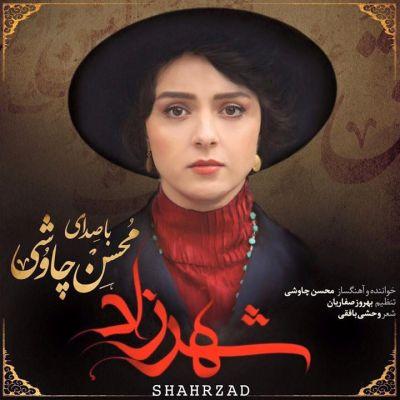 دانلود موزیک ویدیو جدید محسن چاوشی نام همخواب