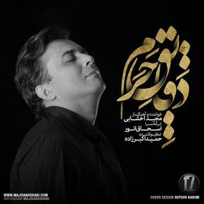 دانلود اهنگ پخش شده از خندوانه درباره امام رضا از مجید اخشابی + متن