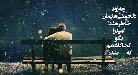 عکس نوشته غمگین و عاشقانه 11 مهر