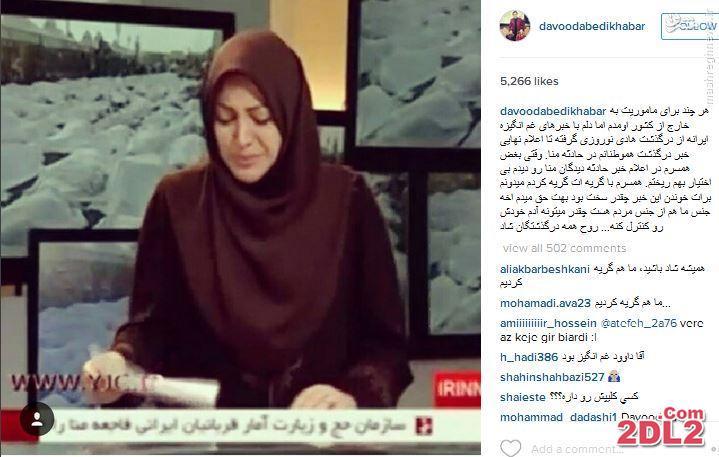 گریه کردن همسر مجری در تلویزیون ایران