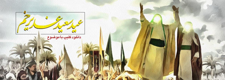 کلیپ عید سعید غدیر خم