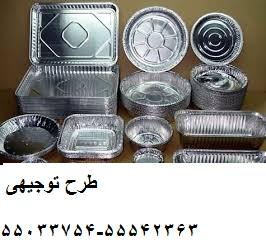 طرح توجیهی تولید ظروف یکبار مصرف پلاستیکی و آلومینیومی