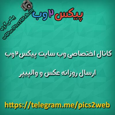 کانال پیکس2وب