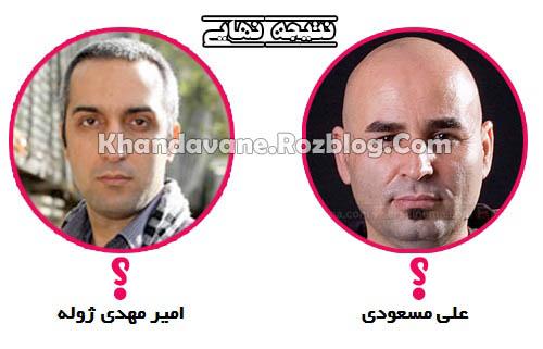 نتيجه نهايي مسابقه استندآپ اميرمهدي ژوله و علي مسعودي