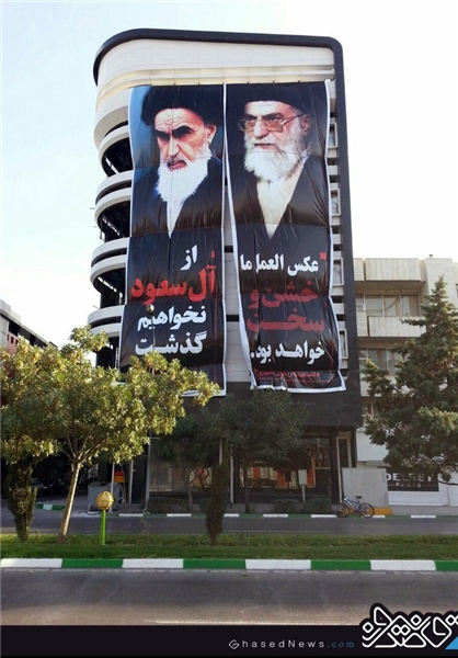 عکس - هشدار رهبری مقابل کنسولگری عربستان