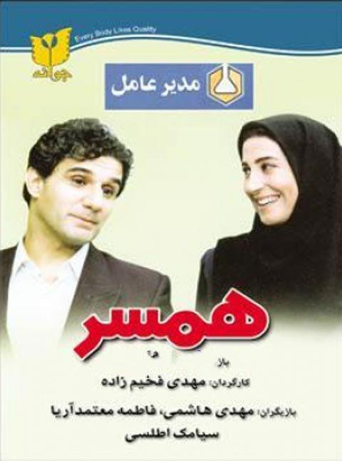 فیلم سینمائی همسر با بازی مهدی هاشمی و فاطمه معتمد آریا