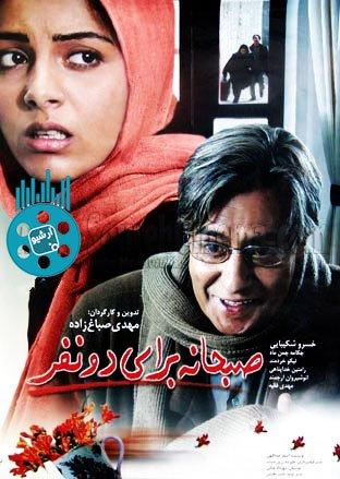 فیلم سینمایی ایرانی صبحانه ای برای دو نفر محصول 1382