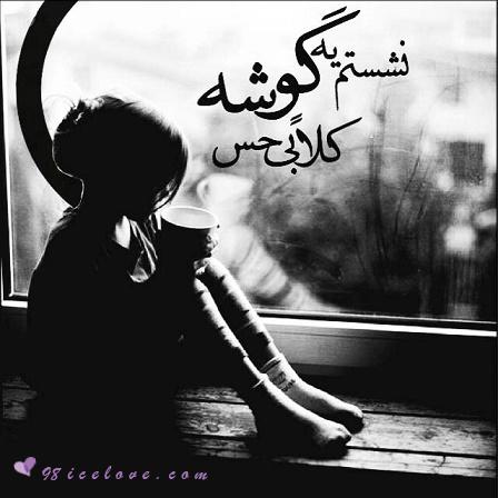 عشق نمي پرسه تو کي هستي؟