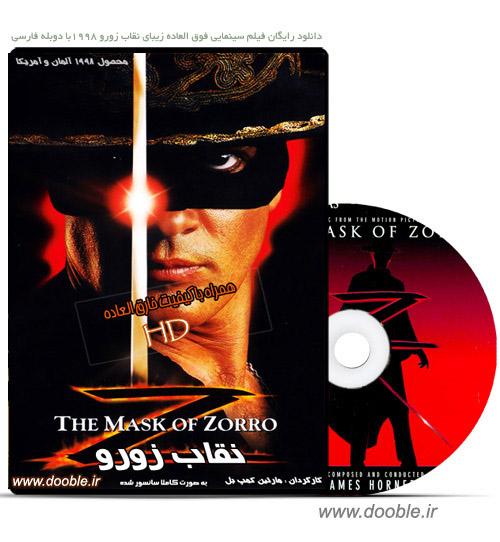 دانلود رایگان فیلم نقاب زورو 1998 دوبله فارسی