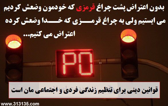 فتونکته - اعتراض به قانون شکنی