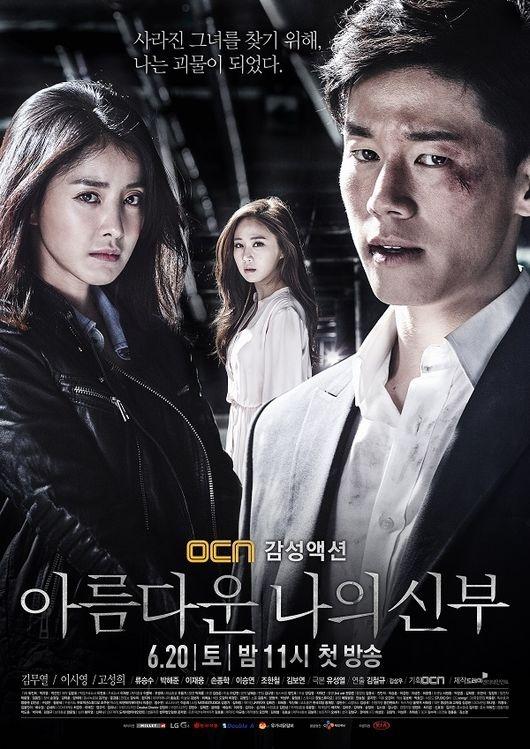 دانلود سریال کره ای عروس زیبای من My Beautiful Bride 2015
