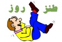 طنز ،آقای جهانگیری! به آغوش احمدی نژاد برگرد