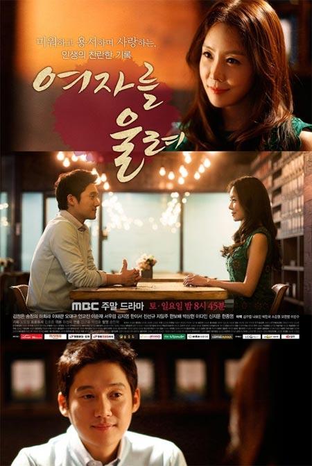 دانلود سریال کره ای گریه یک زن 2015 Make A Woman Cry