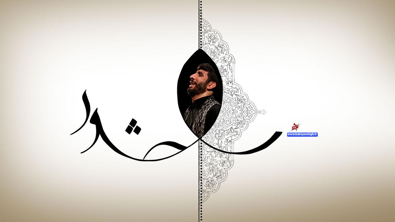 مداحی جدید حاج مهدی سلحشور علیه آل سعود
