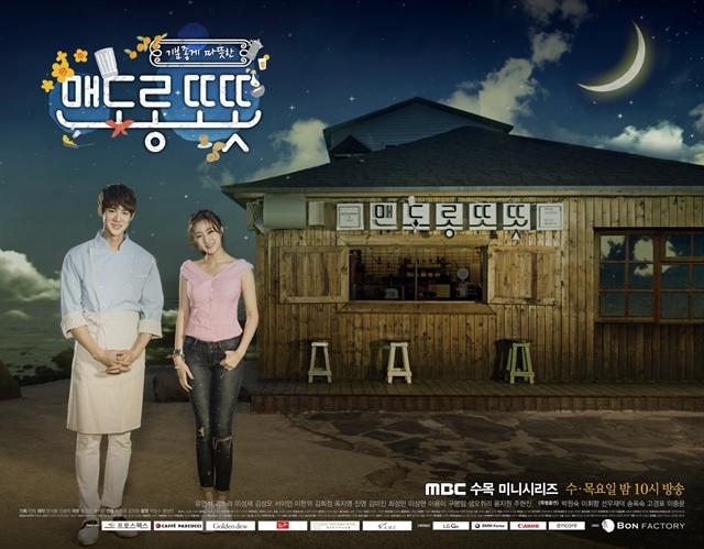 دانلود سریال کره ای گرم و دنج Warm and Cozy 2015