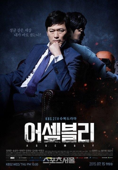 دانلود سریال کره ای منتاژ Assembly