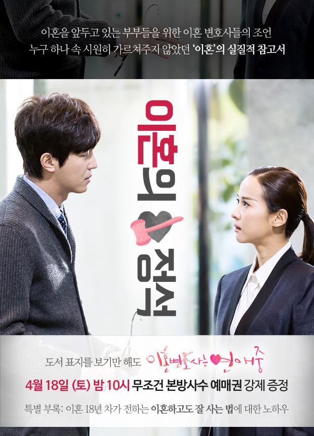 دانلود سریال کره ای عاشق شدن وکیل خانوادگی Divorce Lawyer in Love