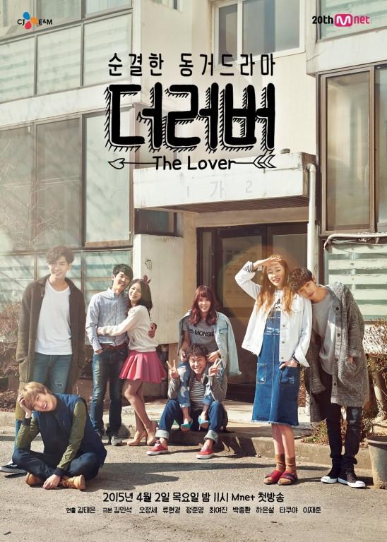 دانلود سریال کره ای عاشق The Lover 2015