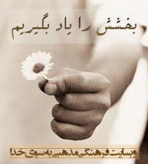 بخشش را یاد بگیریم