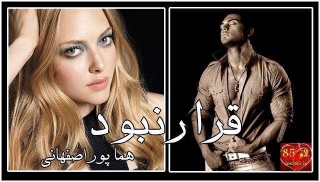 دانلود رمان قرار نبود نوشته هما پور اصفهانی