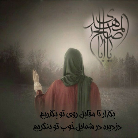 عکس نوشته هایی درمورد امام زمان