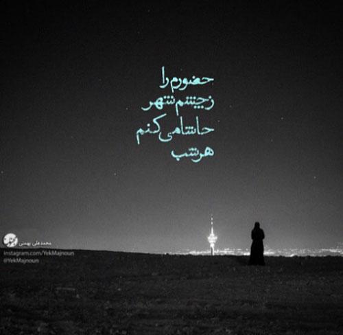 عکس نوشته و شعرگرافی 16 مهر 94