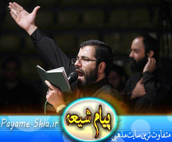 دانلود مداحی هر که دارد هوس کرببلا بسم الله حاج حسین سیب سرخی