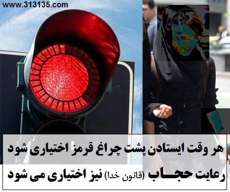 فتونکته - حجاب اختیاری نیست!