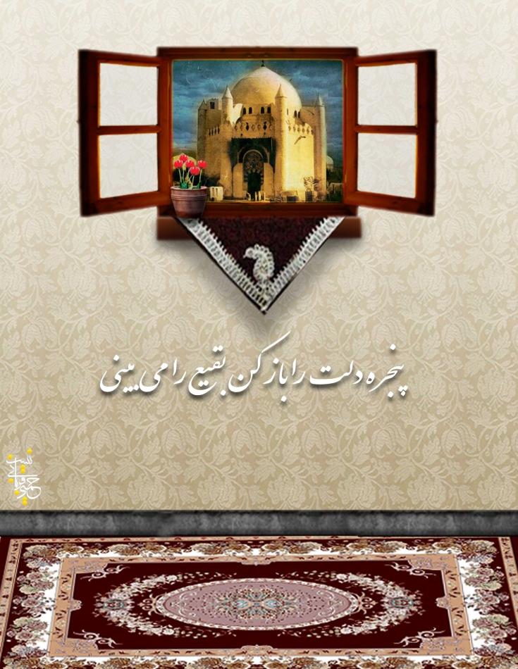 فتونکته - مدار عشق، بقیع