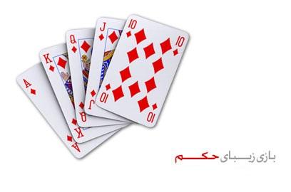 دانلود بازی ایرانی وکم حجم حکم Hokm v2.0.1.4
