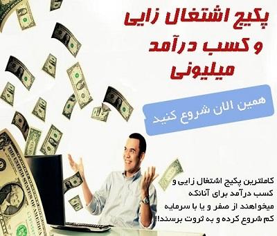 کسب درآمد روزانه 100 هزار تومان از اینترنت