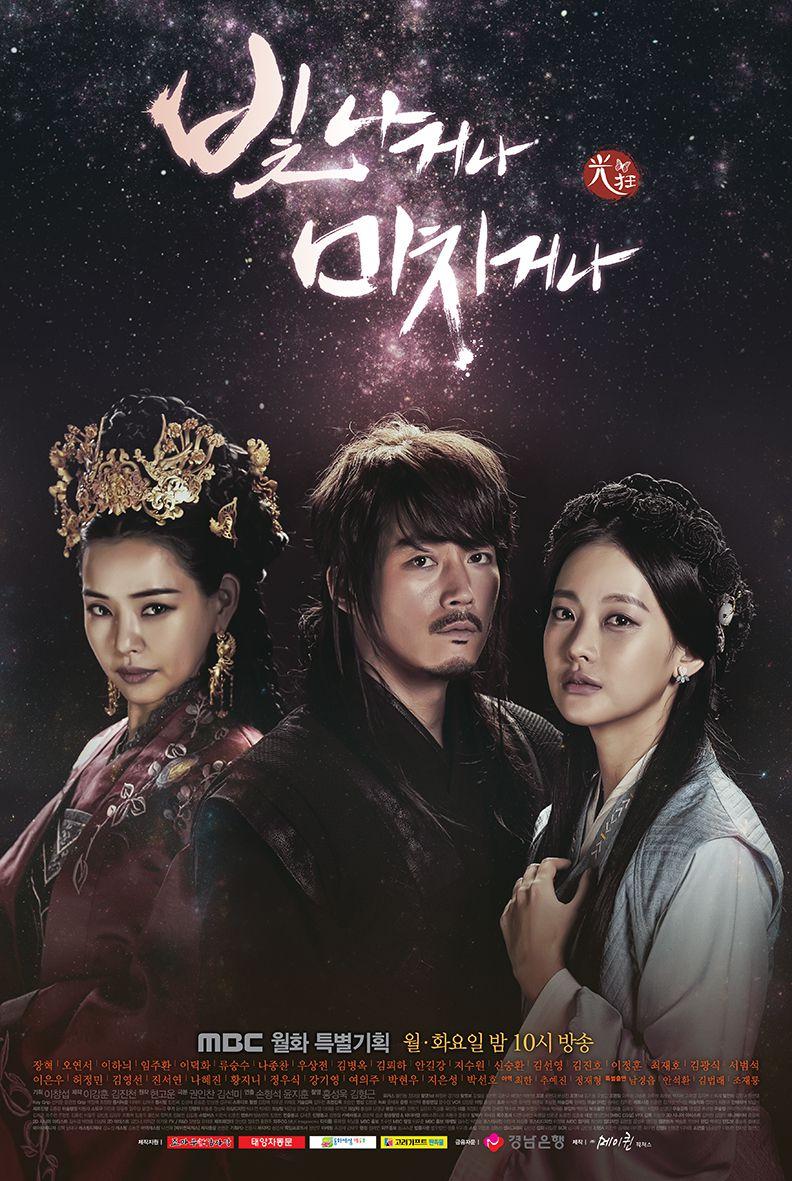 دانلود سریال کره ای بدرخش یا دیوانه شو Shine or Go Crazy 2015