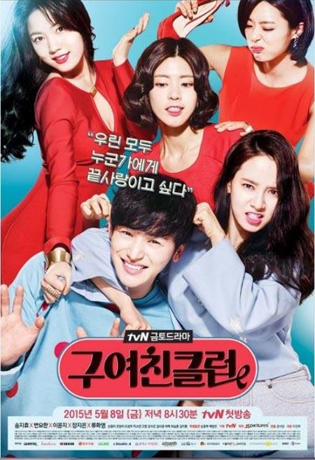 دانلود سریال کره ای ک.ل.و.پ د.و.س.ت د.خ.ت.را Ex-Gi.rl.fri.end Club