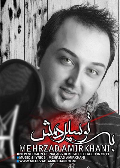 دانلود آهنگ جدید مهرزاد امیر خانی به نام به تو سپردمش
