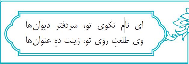 ادبیات فارسی هشتم